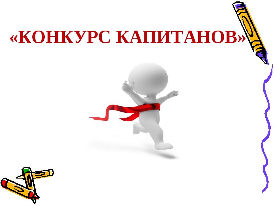 «КОНКУРС КАПИТАНОВ»