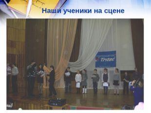 Наши ученики на сцене