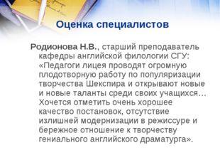 Оценка специалистов Родионова Н.В., старший преподаватель кафедры английской