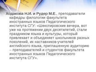 Ходакова Н.И. и Рудер М.Е., преподаватели кафедры филологии факультета иностр