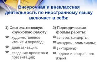 Внеурочная и внеклассная деятельность по иностранному языку включает в себя:
