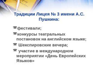 Традиции Лицея № 3 имени А.С. Пушкина: фестивали; конкурсы театральных постан