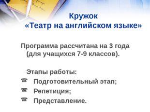 Кружок «Театр на английском языке» Программа рассчитана на 3 года (для учащих