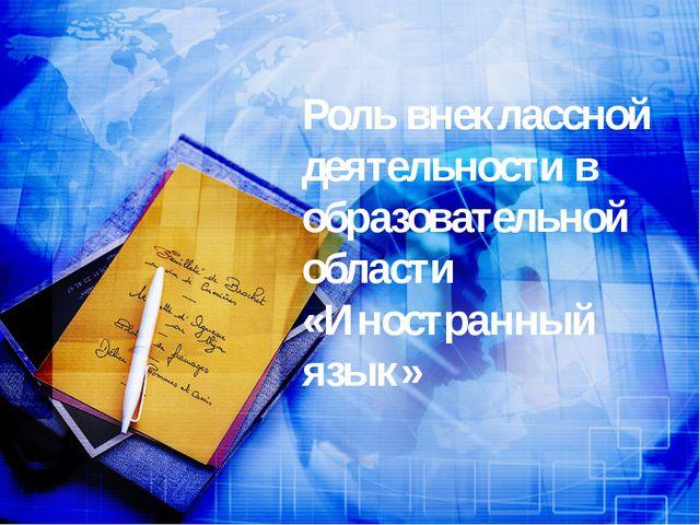 Роль внеклассной деятельности в образовательной области «Иностранный язык»
