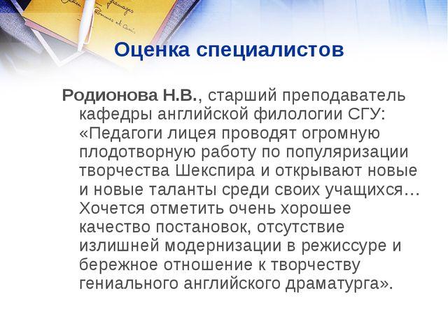 Оценка специалистов Родионова Н.В., старший преподаватель кафедры английской...