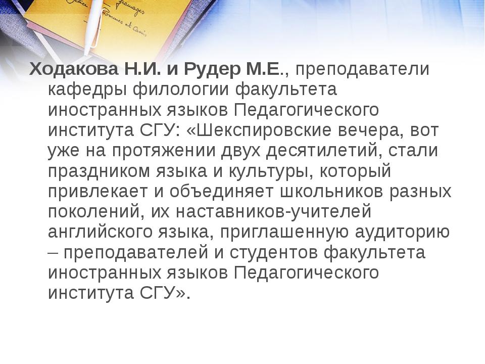 Ходакова Н.И. и Рудер М.Е., преподаватели кафедры филологии факультета иностр...