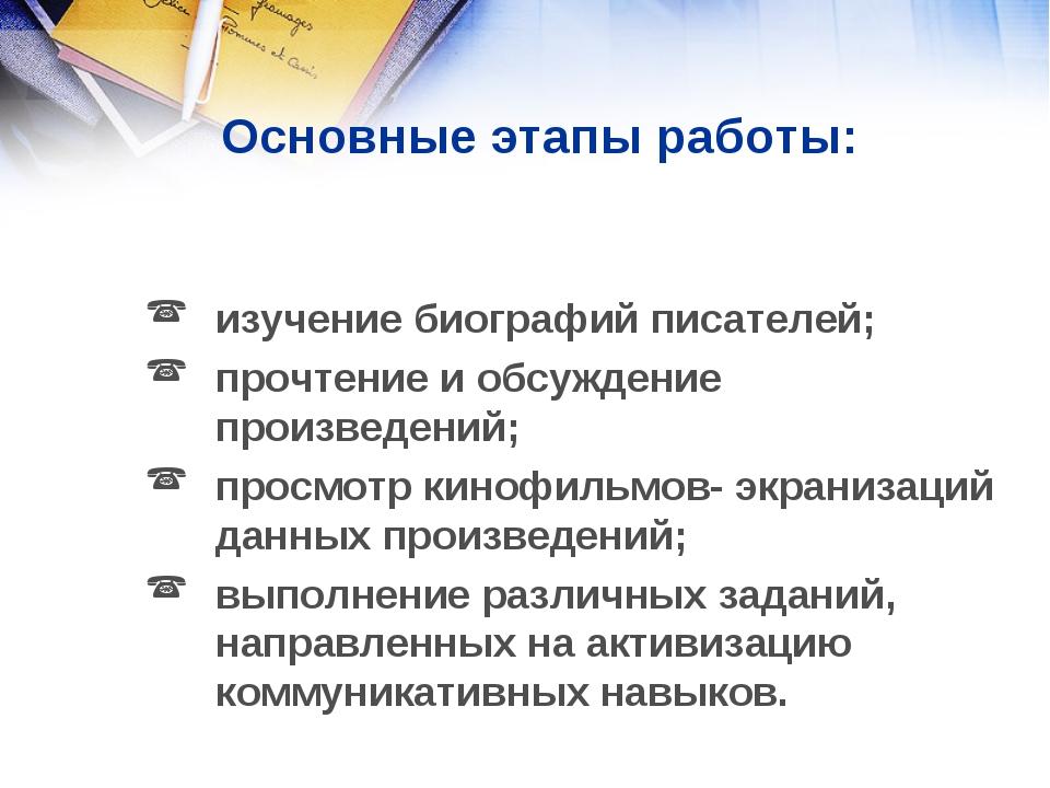 Основные этапы работы: изучение биографий писателей; прочтение и обсуждение п...