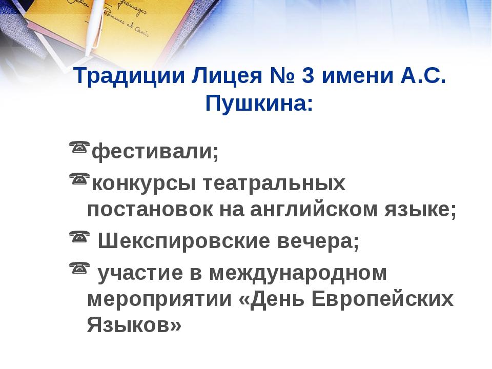 Традиции Лицея № 3 имени А.С. Пушкина: фестивали; конкурсы театральных постан...