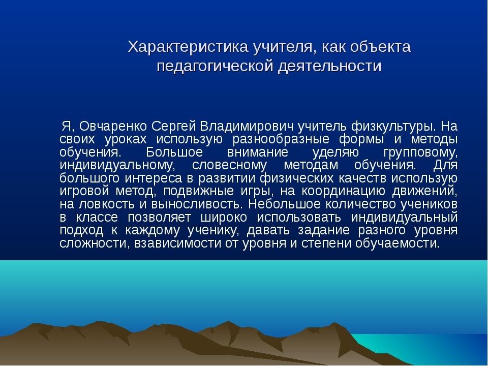 Характеристика учителя, как объекта педагогической деятельности Я, Овчаренко...