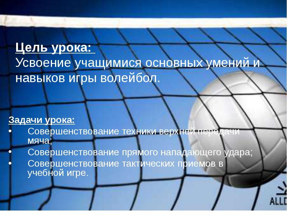 Цель урока: Усвоение учащимися основных умений и навыков игры волейбол. Задач...
