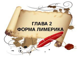 ГЛАВА 2 ФОРМА ЛИМЕРИКА