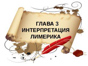 ГЛАВА 3 ИНТЕРПРЕТАЦИЯ ЛИМЕРИКА