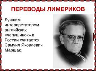 ПЕРЕВОДЫ ЛИМЕРИКОВ Лучшим интерпретатором английских «чепушинок» в России счи