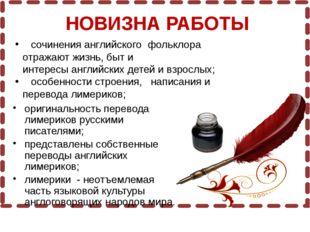 НОВИЗНА РАБОТЫ оригинальность перевода лимериков русскими писателями; предст