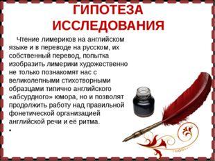 Чтение лимериков на английском языке и в переводе на русском, их собственный