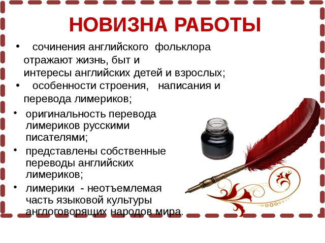 НОВИЗНА РАБОТЫ оригинальность перевода лимериков русскими писателями; предст...