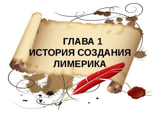ГЛАВА 1 ИСТОРИЯ СОЗДАНИЯ ЛИМЕРИКА