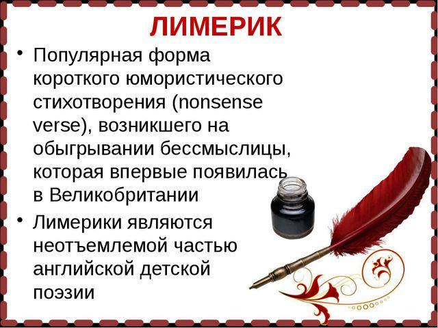 ЛИМЕРИК Популярная форма короткого юмористического стихотворения (nonsense ve...