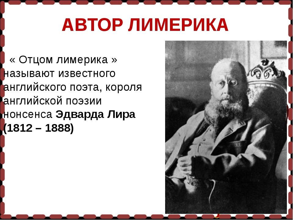 « Отцом лимерика » называют известного английского поэта, короля английской...