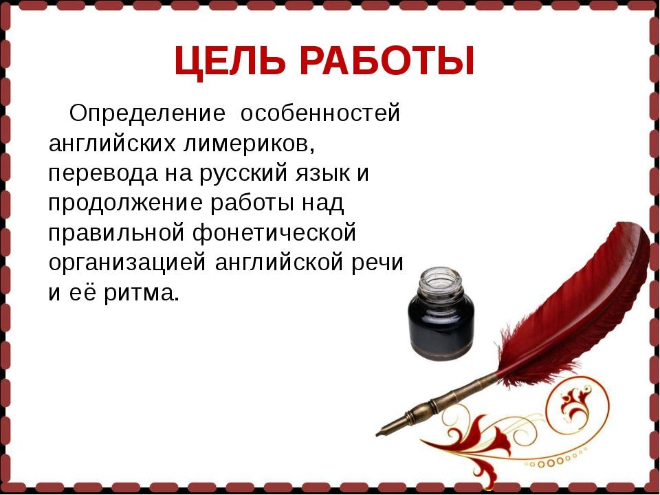 Определение особенностей английских лимериков, перевода на русский язык и пр...