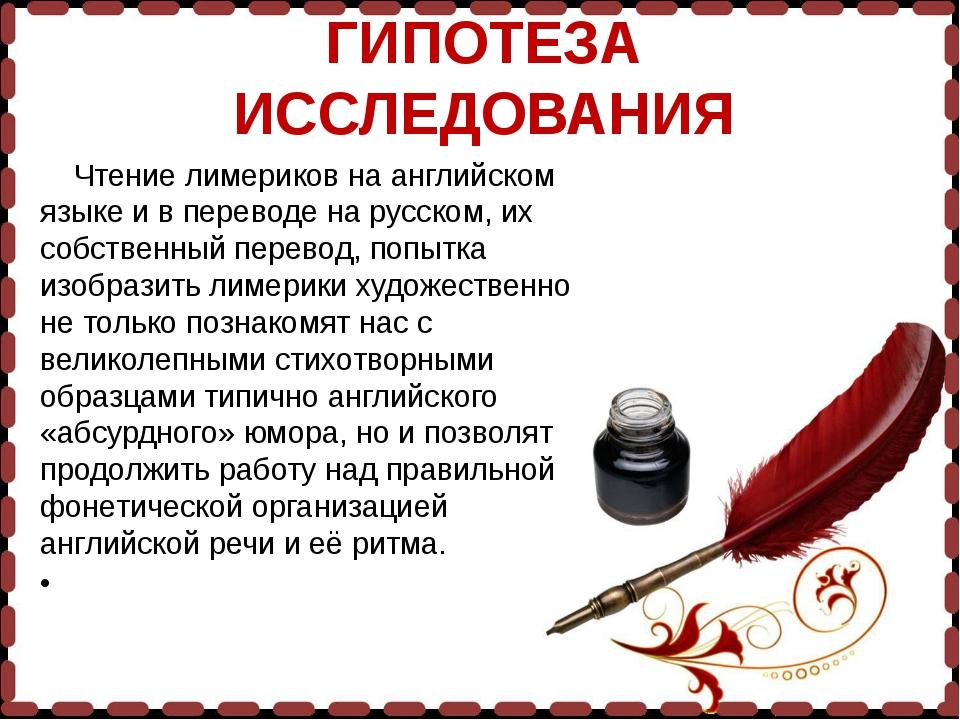 Чтение лимериков на английском языке и в переводе на русском, их собственный...