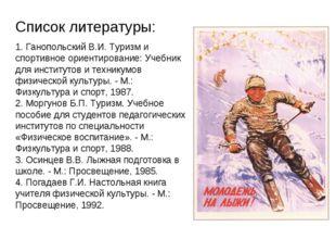 Список литературы: 1. Ганопольский В.И. Туризм и спортивное ориентирование: У