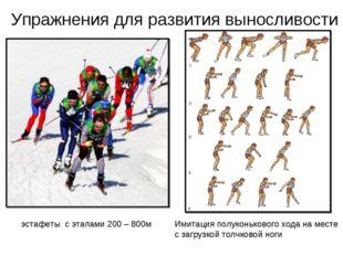 Упражнения для развития выносливости Имитация полуконькового хода на месте с