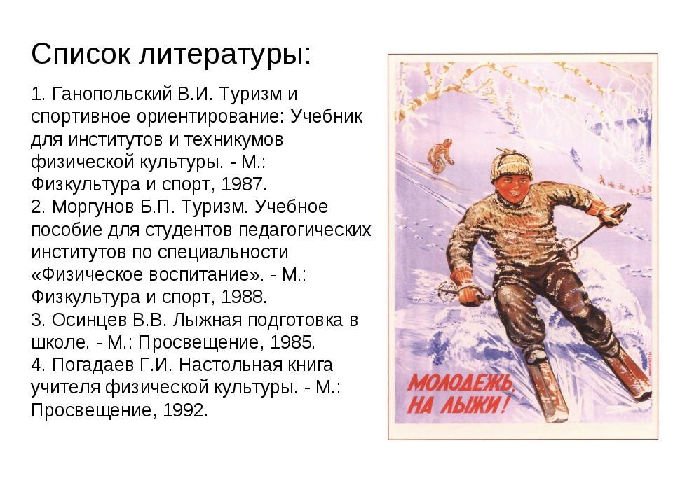 Список литературы: 1. Ганопольский В.И. Туризм и спортивное ориентирование: У...