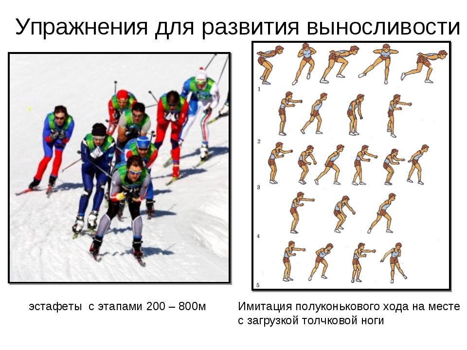 Упражнения для развития выносливости Имитация полуконькового хода на месте с...
