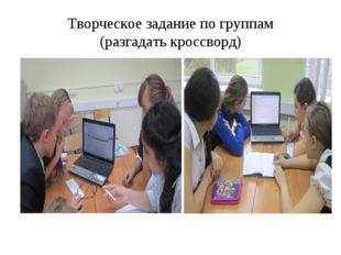 Творческое задание по группам (разгадать кроссворд)