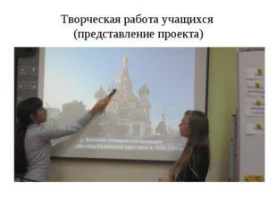 Творческая работа учащихся (представление проекта)