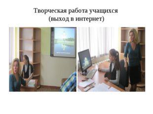 Творческая работа учащихся (выход в интернет)