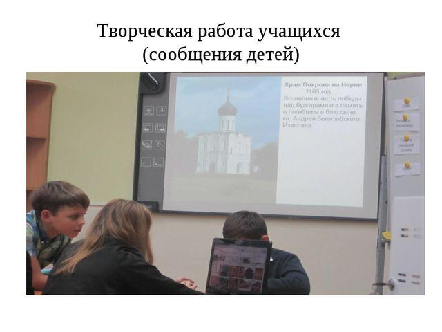 Творческая работа учащихся (сообщения детей)