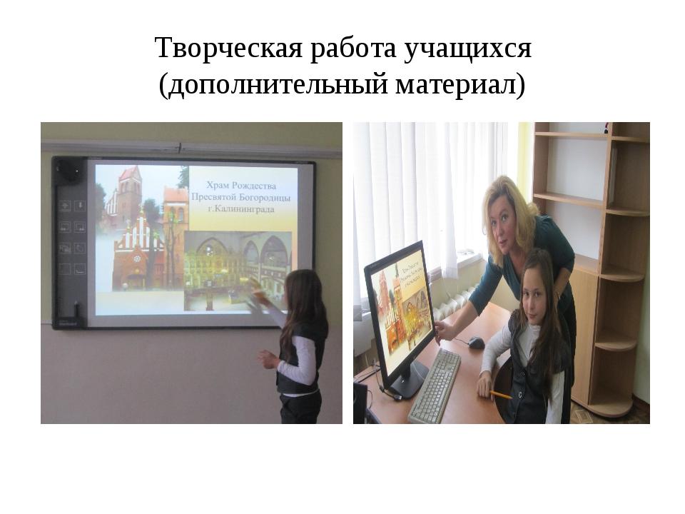 Творческая работа учащихся (дополнительный материал)