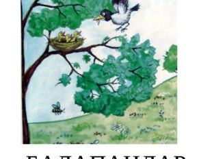 БАЛАПАНДАР