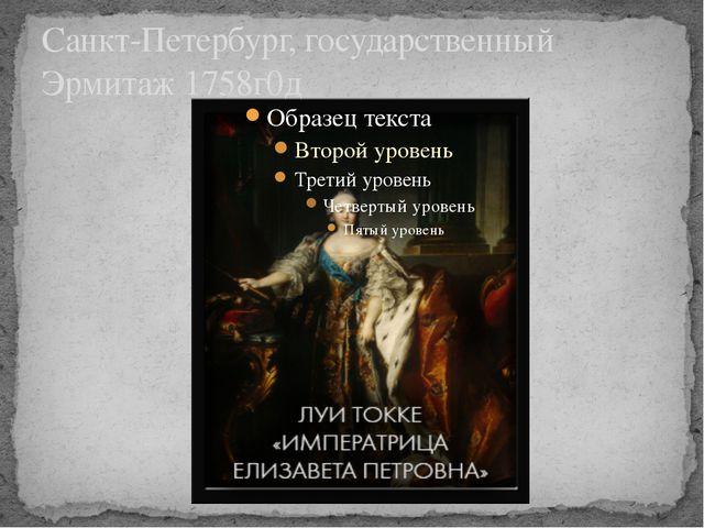 Санкт-Петербург, государственный Эрмитаж 1758г0д