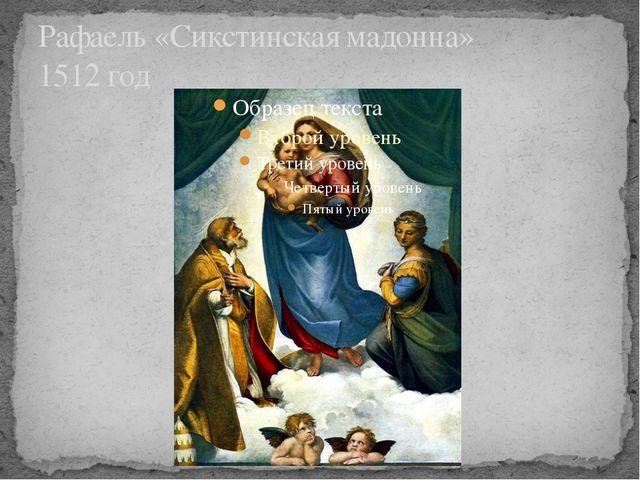 Рафаель «Сикстинская мадонна» 1512 год