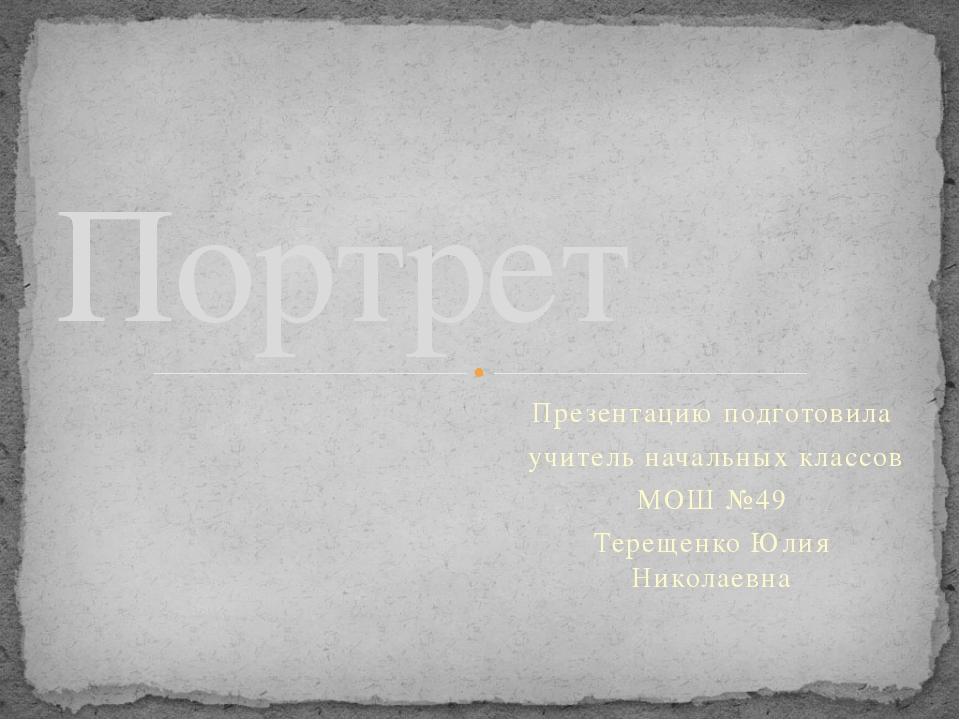 Презентацию подготовила учитель начальных классов МОШ №49 Терещенко Юлия Нико...
