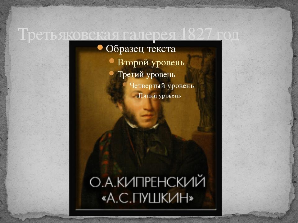 Третьяковская галерея 1827 год