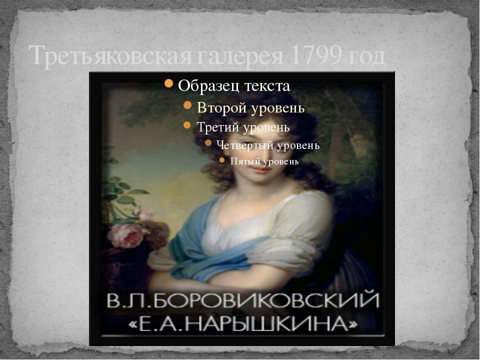 Третьяковская галерея 1799 год