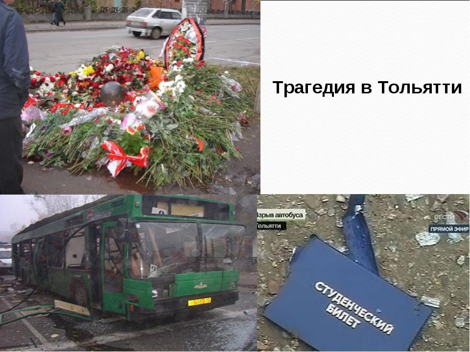 Трагедия в Тольятти