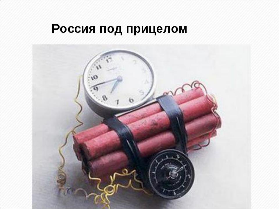 Россия под прицелом