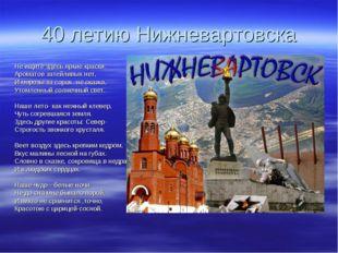 40 летию Нижневартовска Не ищите здесь яркие краски. Ароматов затейливых нет,