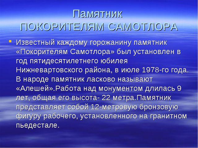 Памятник ПОКОРИТЕЛЯМ САМОТЛОРА Известный каждому горожанину памятник «Покорит...