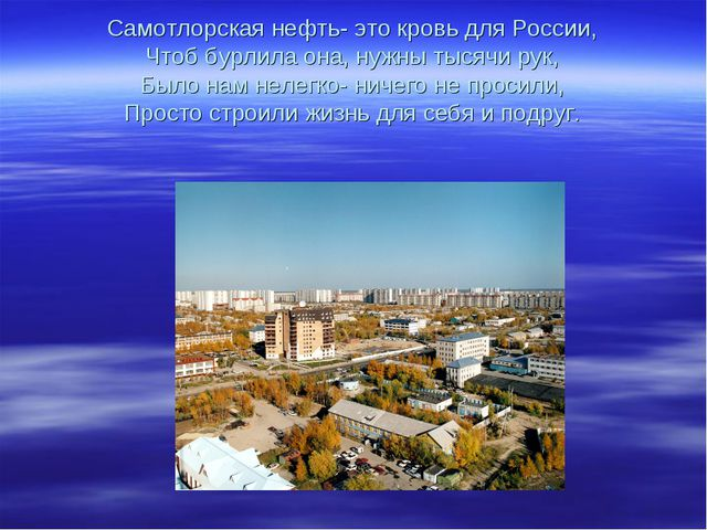 Самотлорская нефть- это кровь для России, Чтоб бурлила она, нужны тысячи рук,...