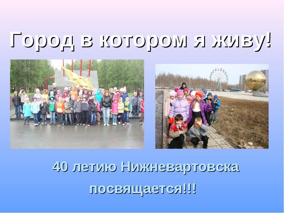 40 летию Нижневартовска посвящается!!! Город в котором я живу!