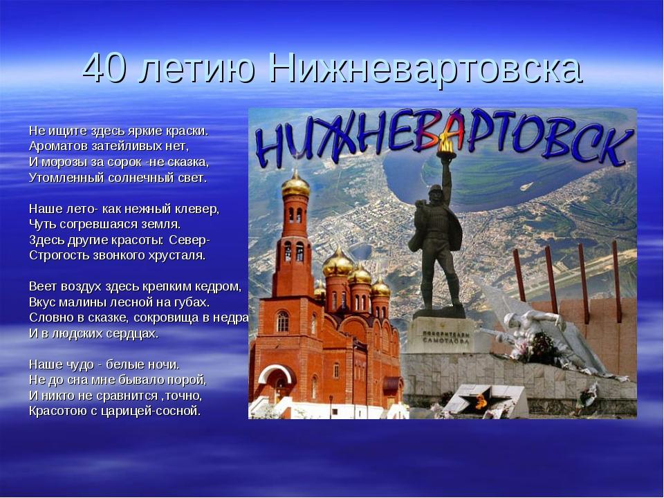 40 летию Нижневартовска Не ищите здесь яркие краски. Ароматов затейливых нет,...