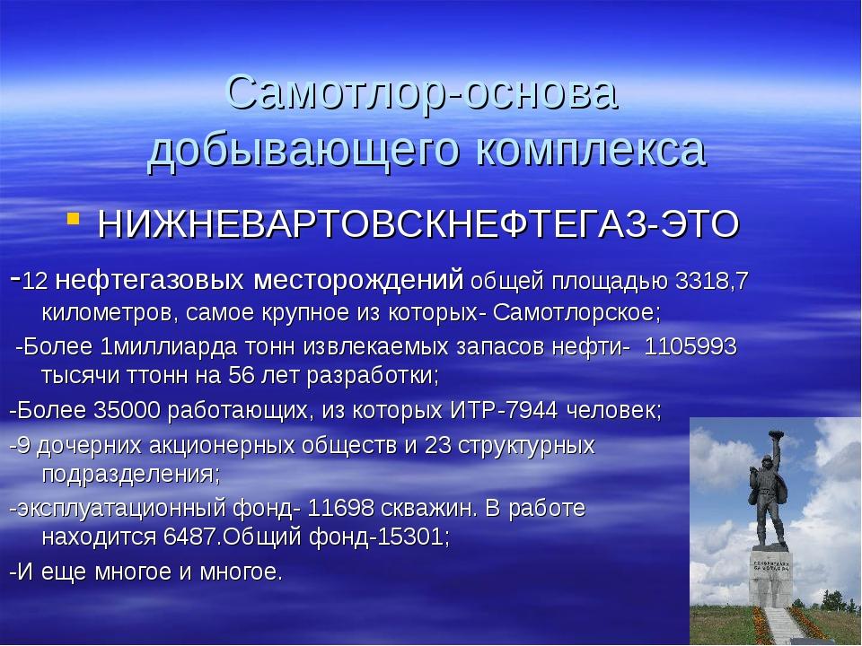 Самотлор-основа добывающего комплекса НИЖНЕВАРТОВСКНЕФТЕГАЗ-ЭТО -12 нефтегазо...