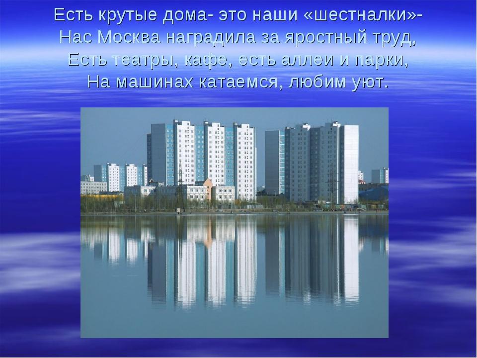 Есть крутые дома- это наши «шестналки»- Нас Москва наградила за яростный труд...