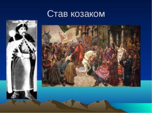 Став козаком